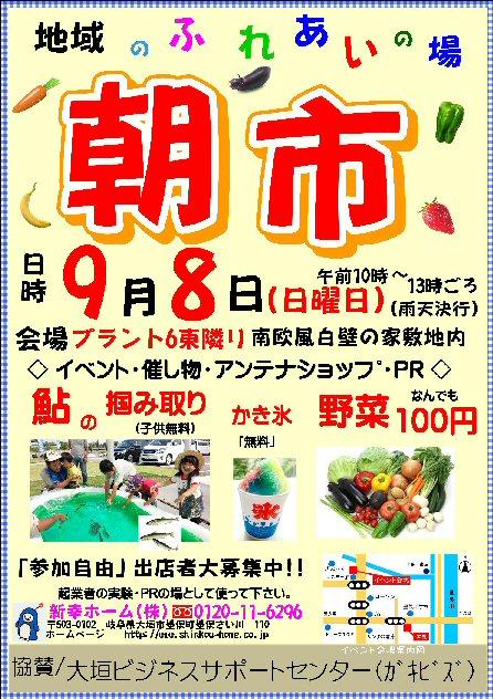 9月8日「朝市」を開催します。